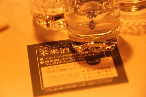 kaiseki,kobe shu-shin-kan brewery,kobe shu-shin-kan brewer,kobe shu-shin-kan brewery kobe,japon,japan,voyage au japon,sake,fukuju