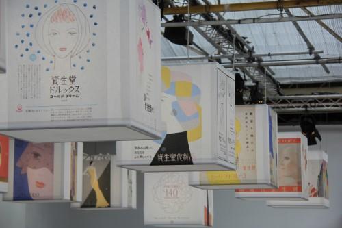 shiseido, palais de tokyo paris, un trait pour loin, exposition un trait plus loin, 140 ans shiseido, shiseido 140ème anniversaire, sakura, paris, culture